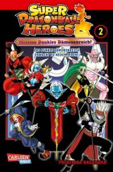 Super Dragon Ball Heroes 2